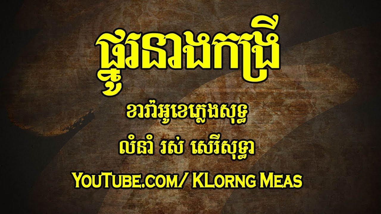 ផ្នូរនាងកង្រី ភ្លេងសុទ្ធ- Phnom Neang Korng Rey- Karaoke Khmer