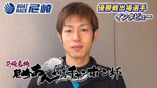 ボートレース尼崎 2017年11月28日 名物尼崎あんかけチャンポン杯 優勝戦...