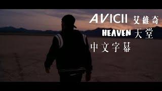 Avicii 艾維奇 - Heaven 天堂【中文字幕】(Lyric Video) HD