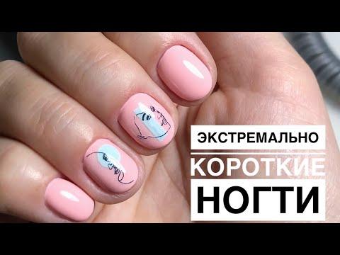 Экстремально короткие ногти / Дизайн для коротких ногтей