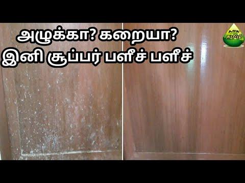 உங்க வீட்டு பாத்ரூம் கதவுக்கும் இத ட்ரை பண்ணுங்க சூப்பர் கிளீன் ஆகும் | How to clean bathroom door