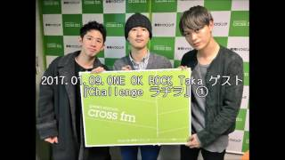 2017.01.09.ONE OK ROCK Taka ゲスト『Challenge ラヂヲ』①