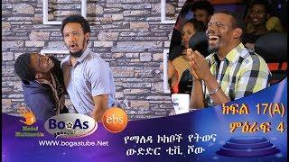 Yemaleda Kokeboch - Improvisation acting auditions (Part 17A)