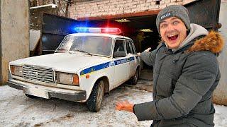 Купили на аукционе гараж а там полицейский жигуль