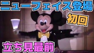 【ニューフェイス初日】セレブレイト!東京ディズニーランド【立ち見最前】2019.3.26 thumbnail