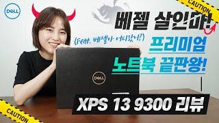 프리미엄 노트북의 대명사 DELL XPS 13 9300…
