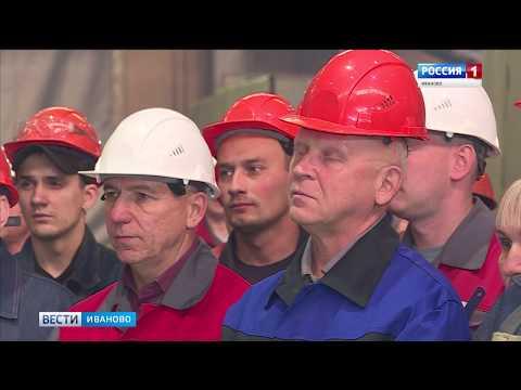 Глава Ивановской области Станислав Воскресенский побывал на «предприятии, которым можно гордиться»