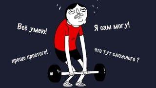 Функциональный тренинг со свободными весами. Тренируйся с тренером.