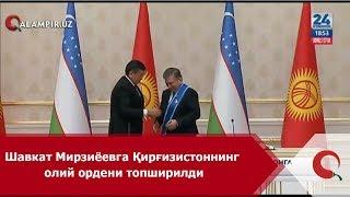 Shavkat Mirziyoevga Qirg'izistonning oliy ordeni topshirildi