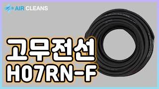 Ep.80) 고무전선_H07RN-F (에어클린스)