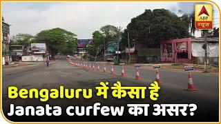 Bengaluru में कैसा है Janata curfew का असर? देखिए | ABP News Hindi