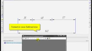 САПР Компас-3D. Расчет размерных цепей
