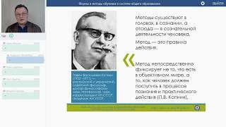 Борытко Н.М. Формы и методы обучения в системе общего образования