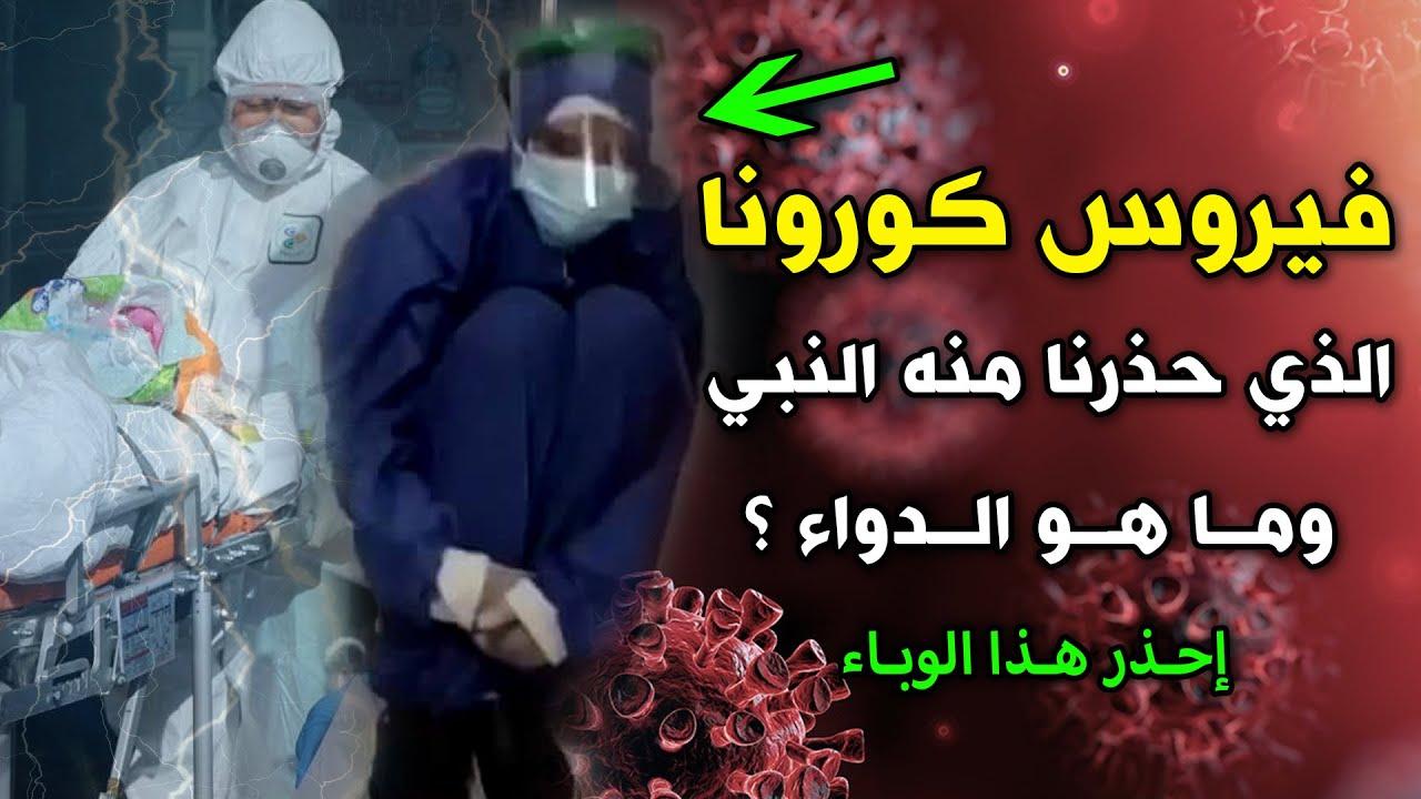 فيروس كورونا الذي حذرنا منه النبي ﷺ وما هو الدواء الذي أخبرنا به النبي | إحذر هذا الوباء