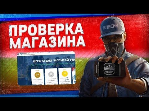 Проверка магазина#67 - joysgame.ru (КЛЮЧИ STEAM ДЕШЕВО?)