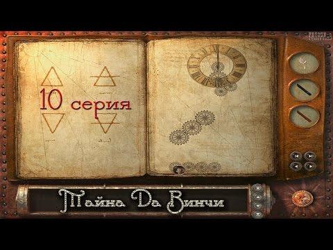 Мона Лиза ч.1 - Простые игры: Секрет Да Винчи #1