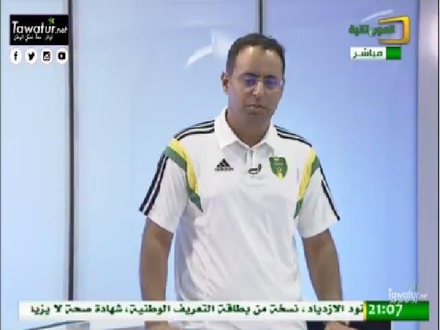برنامج تحت الضوء مع رئيس اتحادية كرة القدم أحمد ولد يحي - قناة الموريتانية