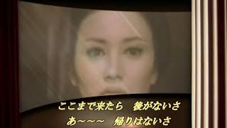 石原裕次郎さん & 浅丘ルリ子 さん「地獄花」