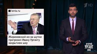 Жириновский и
