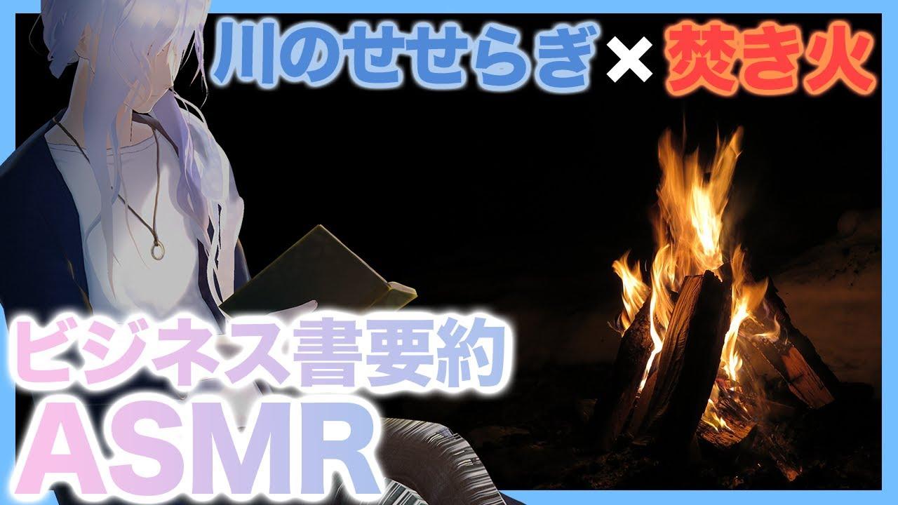 【ASMR】川のせせらぎと焚き火の音に合わせてビジネス書を解説【バイノーラル】