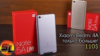 xiaomi Redmi Note 5A Lite полный обзор самого бюджетного среди 5.5 дюймовых Xiaomi!  review