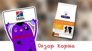 Обзор корма Hill's Prescription Diet c/d Multicare Canine