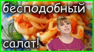 """Вкуснятина невероятная!!! БЕСПОДОБНЫЙ САЛАТ """"Оранжевый кальмар""""!!!"""