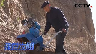 《我爱发明》 20200609 山川新动力|CCTV农业