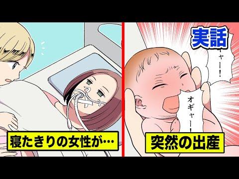 【実話】10年間…意識不明の女性が出産!一体ナゼ!?