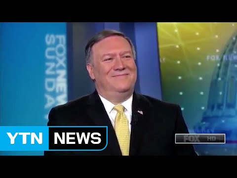 Pompeo says U.S. may allow investment in North Korea / YTN