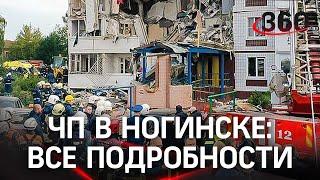 Взрыв в Ногинске: все подробности