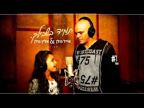 אייל גולן ואלין גולן - תמיד בשבילך - Eyal Golan and Alin Golan