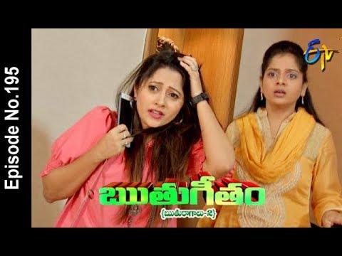 Ruthugeetham (Ruthuragalu-2) | 18th May 2018 | Full Episode No 195 | ETV Telugu