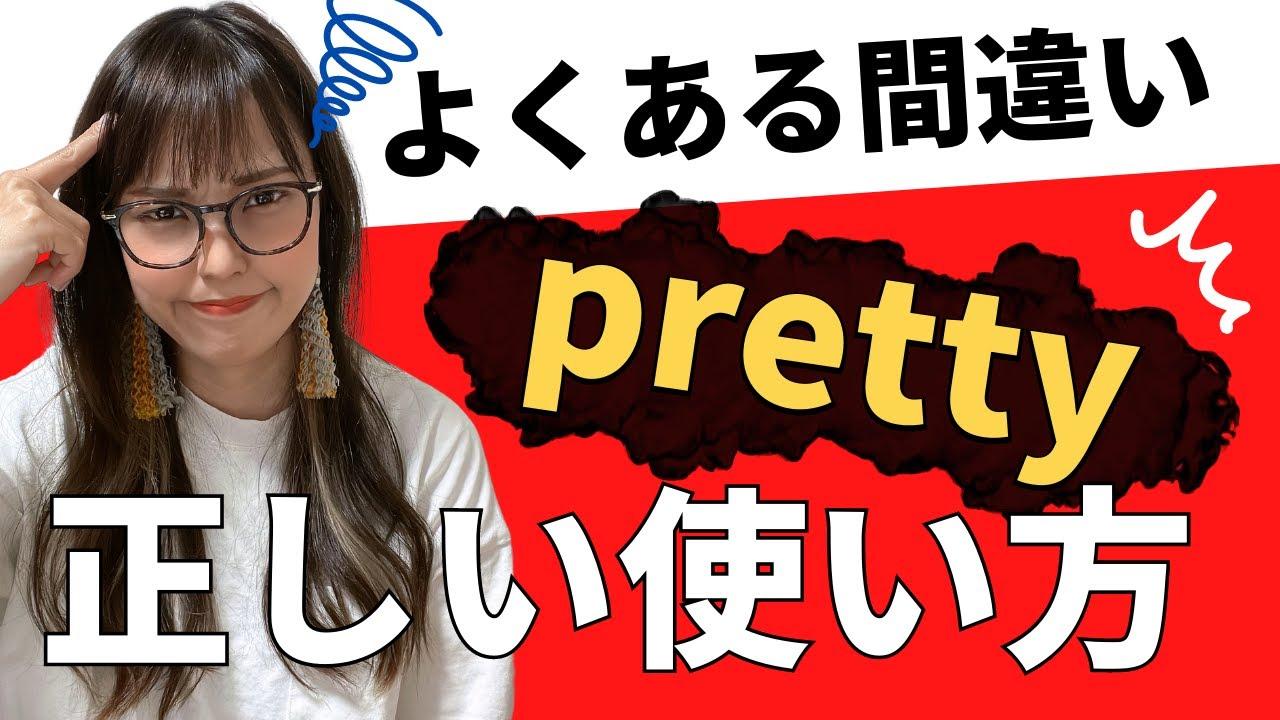 【朝の英会話学習】日本人がよく間違う「結構好き」の「pretty like」
