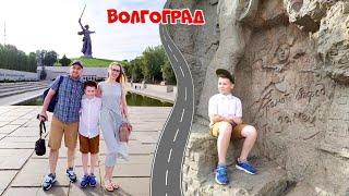 ВОЛГОГРАД Родина-мать зовет! Мамаев Курган МЕТРО Скоростной трамвай Путешествия в России ОТЕЛЬ ЮЖНЫЙ