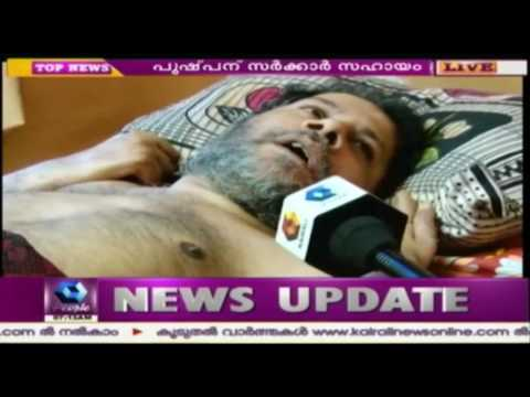Koothuparamb Firing Survivor Pushpan Gets Government's Financial Help