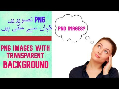 5 Best Websites for PNG Picture with Transparent Background (Urdu/Hindi)