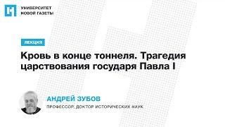 Лекция Андрея Зубова «Кровь в конце тоннеля. Трагедия царствования государя Павла I»