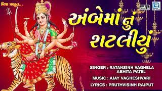 Ambe Maa Nu Shataliyu Ratansinh Vaghela, Abhita Patel | Popular Gujarati Song | Ambe Maa Song