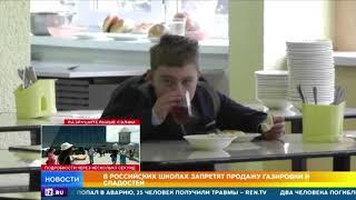 В российских школах запретят продажу газировок и сладостей