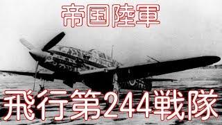 【本土防空】帝国陸軍 飛行第244戦隊 / Imperial Japanese Army 244th Flight Regiment