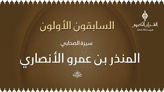 السابقون الأولون مع الشيخ / د. محمد عياش الكبيسي،،، حول سيرة الصحابي المنذر بن عمرو الأنصاري