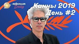 Критики о «Мертвецы не умирают» Джармуша. Открытие 72-го Каннского фестиваля