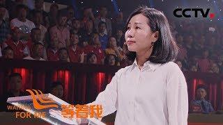 [等着我]年至不惑未曾感受亲情 只盼父母一次拥抱| CCTV