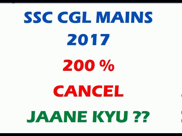 SSC CGL MAINS 2017 200% CANCEL HOGA