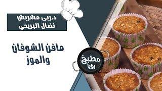 مافن الشوفان والموز  - د. ربى مشربش ونضال البريحي - وجبة صحية