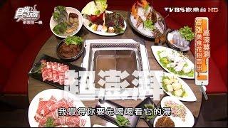 【高雄】海東洋麻辣火鍋 聚餐好店!特選級肉品 食尚玩家 來去住一晚 20160411(4/7)