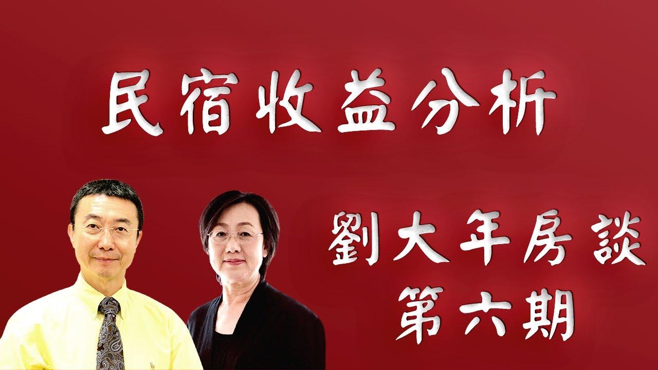 民宿收益分析 劉大年訪談-第六期