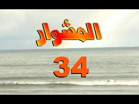 المسلسل الجزائري المشوار الحلقة 34 motarjam