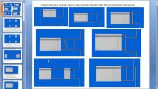 видео Двухтрубная система отопления многоэтажного дома